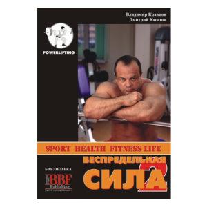 Книга «Беспредельная сила 2» Кравцов Владимир