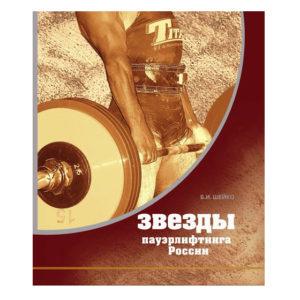 Книга «Звёзды пауэрлифтинга России» Шейко Б.И.