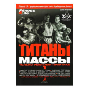 Книга «Титаны Массы» Антонович Сергей
