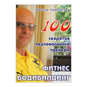 Книга «100 Секретов персонального тренера» Трибунский Виктор